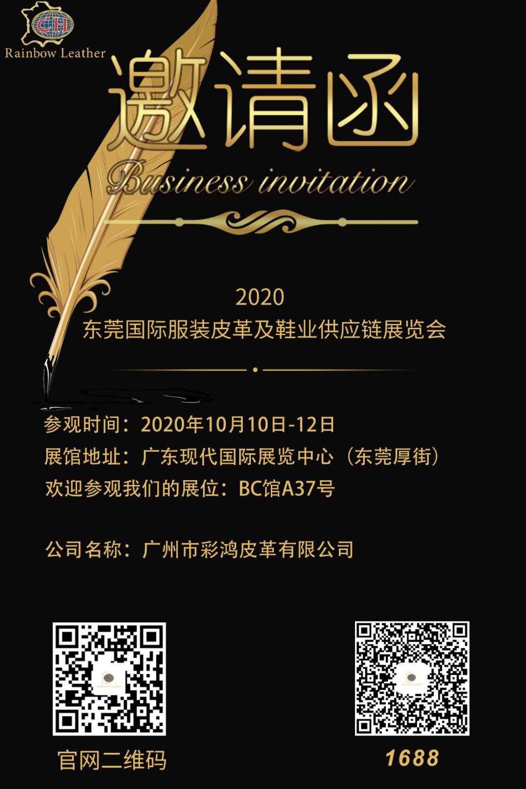 【2020年东莞国贸服装皮革及鞋业供应链展览会】