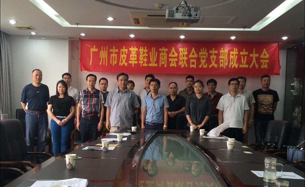 2014年6月9日广州市皮革鞋业商会联合党支部成立大会