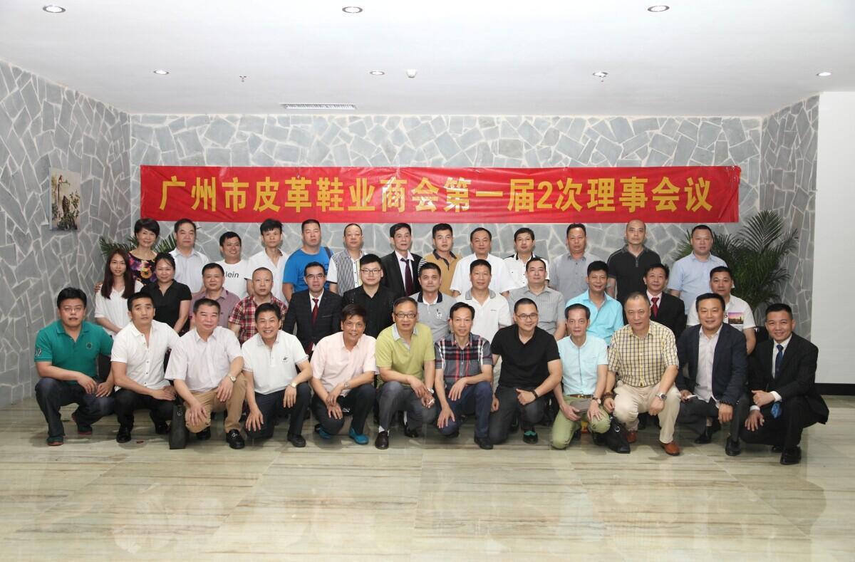 2014年6月5日广州市皮革鞋业商会一届2次理事会议