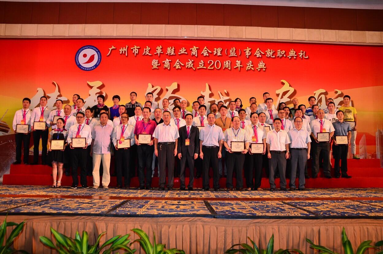 2018-05-13 05:46广州市皮革鞋业商会第一届理(监)事会就职典礼 理(监)事会成员大合照