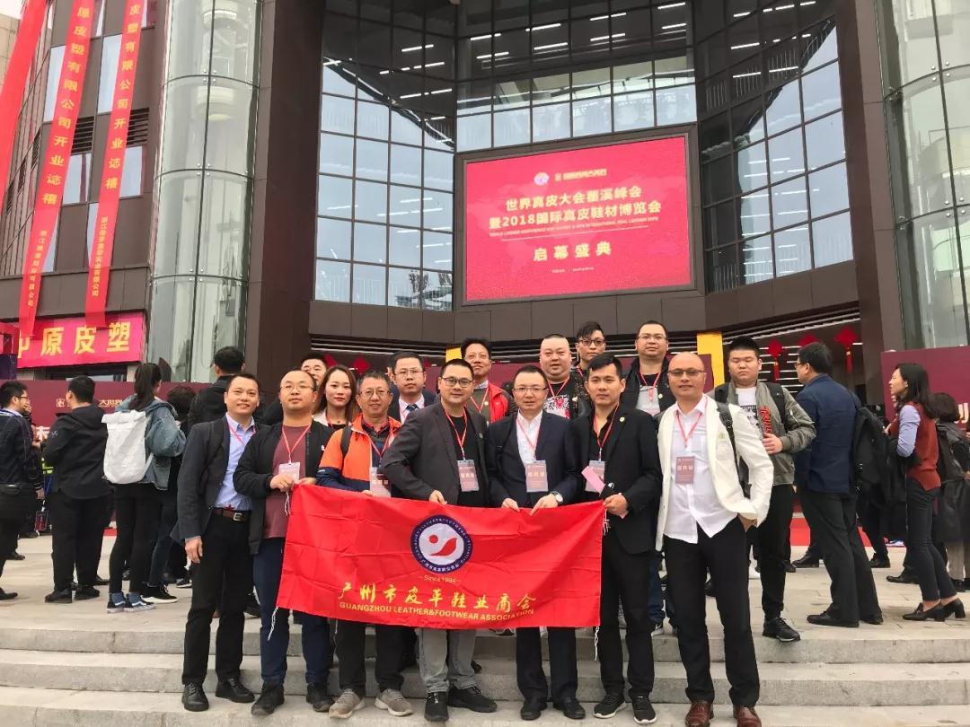 世界真皮大会瞿溪峰会暨2018国际真皮鞋材博览会