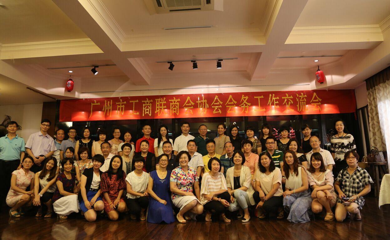 2014年8月21日广州市工商联商协会会务工作交流会
