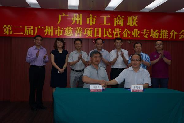 2014年6月3日第二届广州市慈善项目民营企业专场推介会