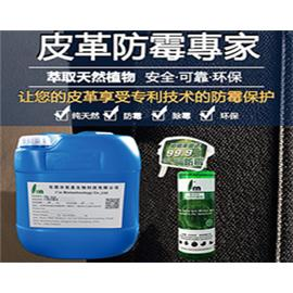PRO-8201 waterborne anti-mildew agent for antibacterial agent