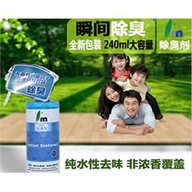 Instant deodorizer | to eliminate the indoor odor anti-mildew agent
