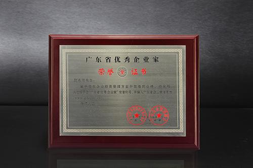 广东省优秀企业家