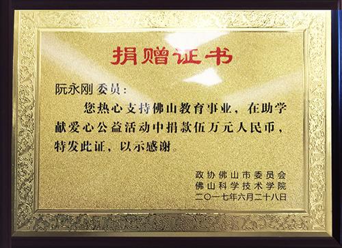 莱思丽公益捐赠证书