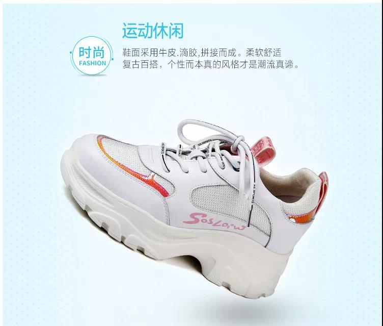萊思麗運動鞋