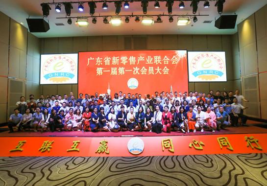 热烈祝贺广东省新零售产业联合会第一届第一次会员大会成功举办!阮永刚先生荣任第一届会长!