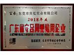 广东省守合同重信用企业庆弘线业