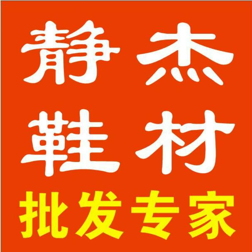 广州市静杰鞋材有限公司