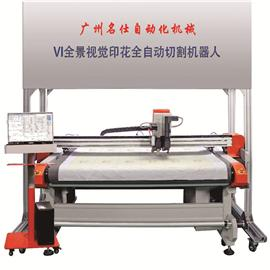 全自动开料机系列| VI全景视觉印花全自动切割机器人