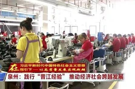 """学习""""普江经验"""",谁将是下一个鞋业榜样?"""