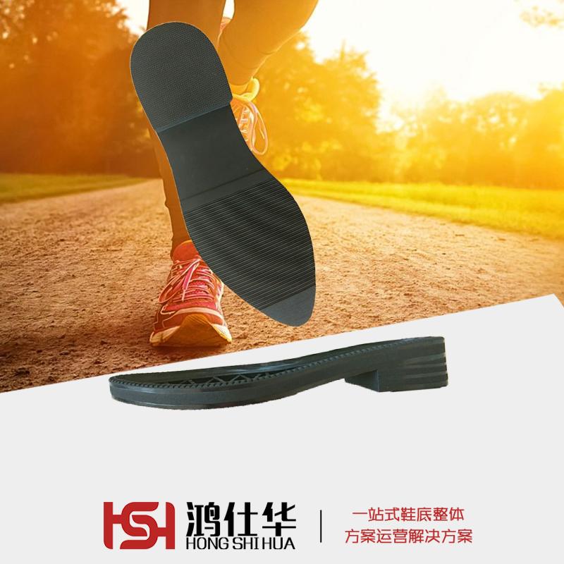 HSH8083防滑耐磨|IP鞋底|RB鞋底