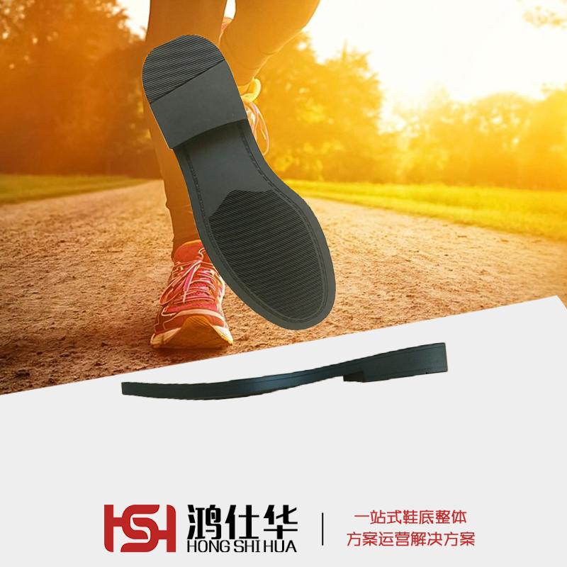 HSH8076防滑耐磨|IP鞋底|RB鞋底