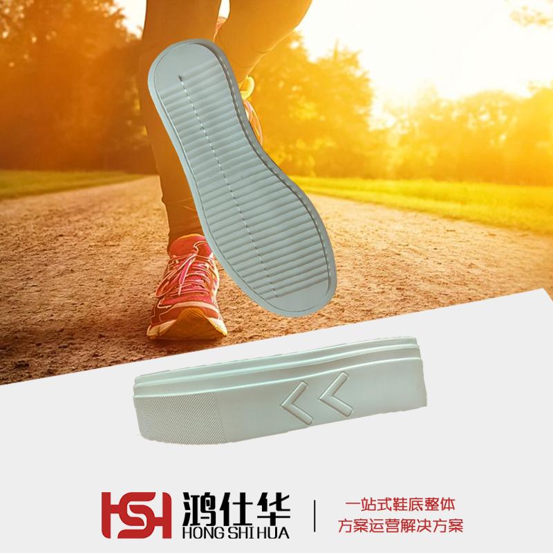 IP-098 防滑耐磨 | IP鞋底,IP鞋底
