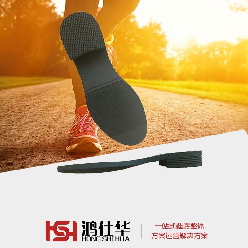 HSH8129防滑耐磨|IP鞋底|RB鞋底
