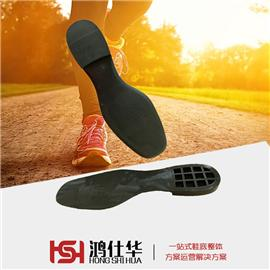 HSH7981防滑耐磨|IP鞋底|RB鞋底