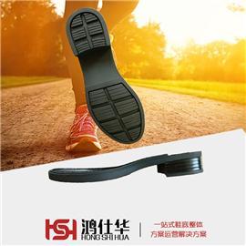 HSH8023防滑耐磨|IP鞋底|RB鞋底