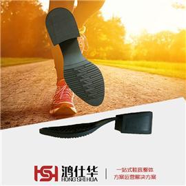 HSH7822防滑耐磨|IP鞋底|RB鞋底