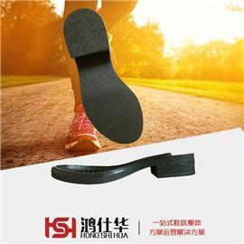 HSH8016防滑耐磨|IP鞋底|RB鞋底