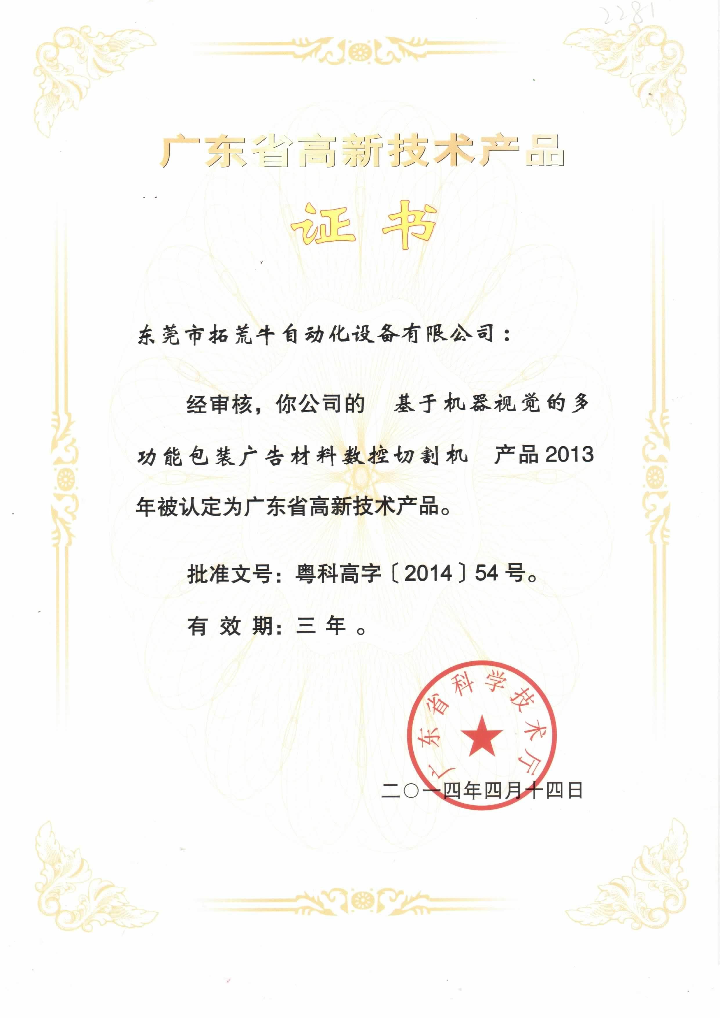 Guangdong high tech product certificate