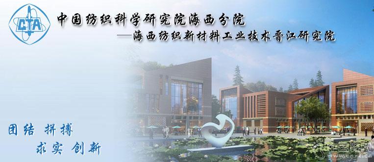 中纺院海西分院抗菌纤维鞋材研发获新突破 带动中国鞋业升级