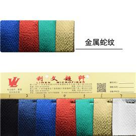金属蛇纹 环保耐湿|漆皮超纤|绒面超纤