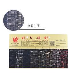 炫石为玉 环保耐温|特殊超纤|漆皮超纤