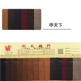 甲天下 环保耐湿|漆皮超纤|绒面超纤