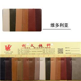 维多利亚 环保耐湿|漆皮超纤|绒面超纤