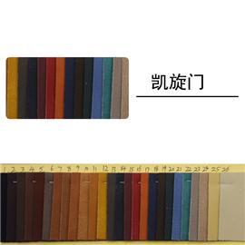 凯旋门 环保耐湿|漆皮超纤|绒面超纤