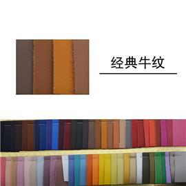 经典牛纹 环保耐湿|漆皮超纤|绒面超纤
