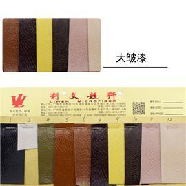 大皱漆 环保耐湿|漆皮超纤|绒面超纤
