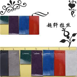 超纤拉丝 环保耐湿|漆皮超纤|绒面超纤
