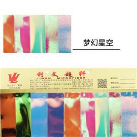 梦幻星空 环保耐湿|漆皮超纤|绒面超纤