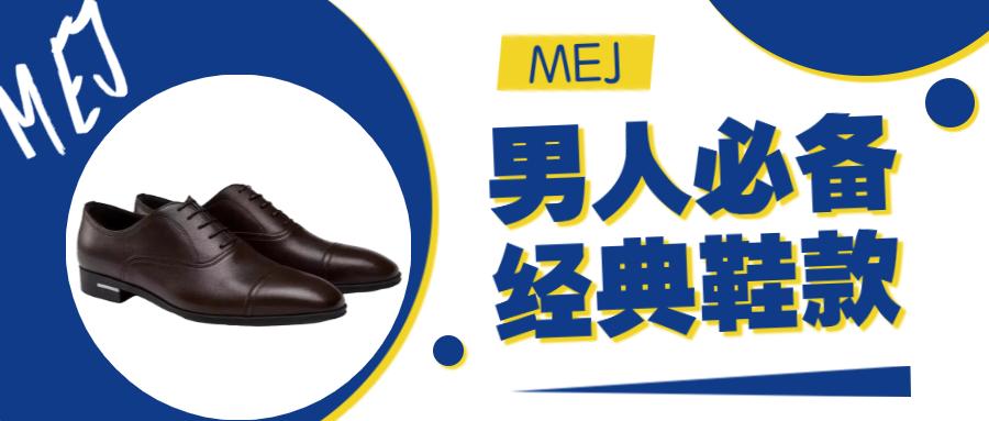 四大经典不衰的男人必备鞋款,照着买就对了