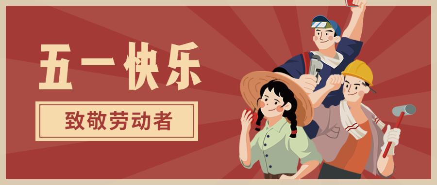 """""""5.1""""劳动节放假通知"""