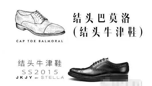 下面几款男鞋,你确定都认识它们吗?