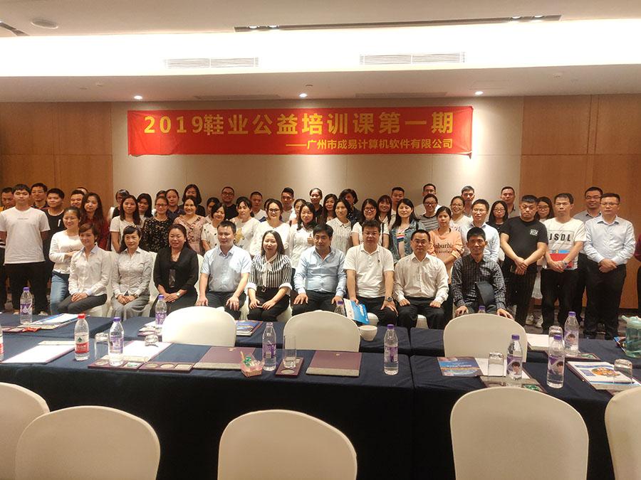【鞋业如何打造盈利系统】鞋业公益培训课第一期在佛山南海召开