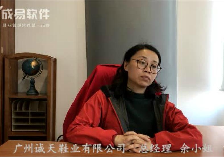 廣州市誠天鞋業有限公司