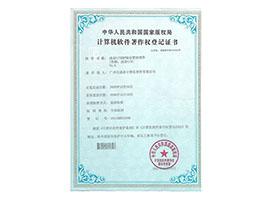 成易C/3ERP鞋业管理软件 V5.0