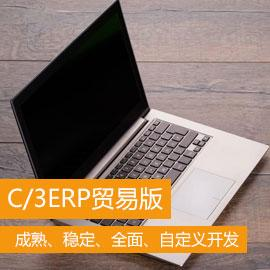 C/3ERP貿易版