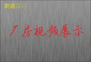 朗鑫汉马工厂展示