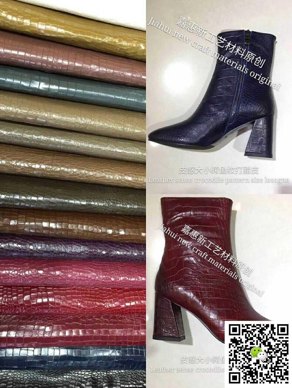 鳄鱼皮革|皮纹|嘉惠鞋材