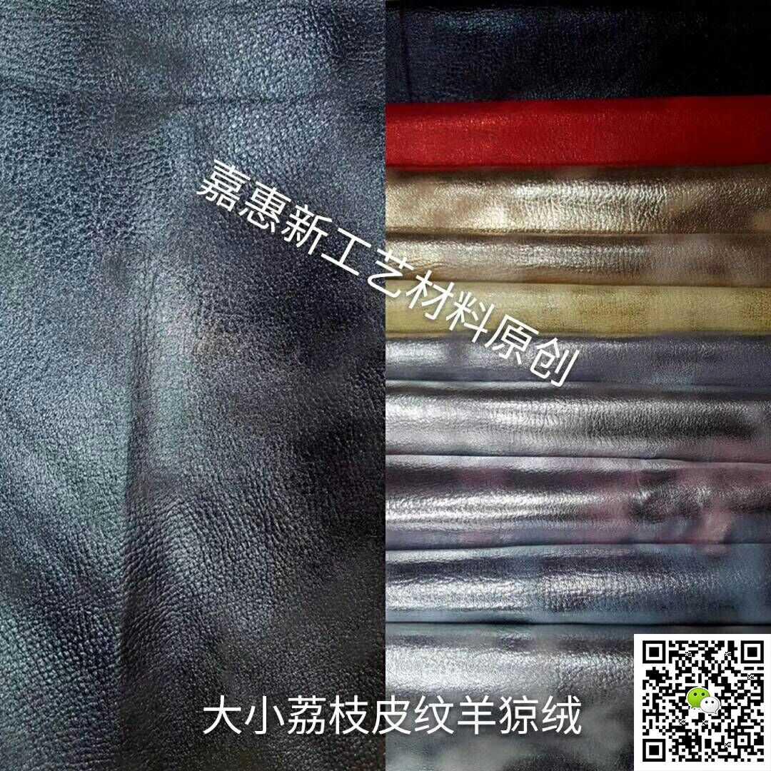 皮革世家|羊猄绒布|嘉惠鞋材