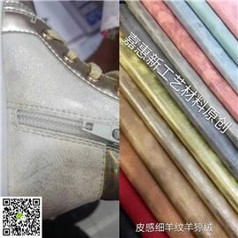 金属皮革|羊猄绒布|嘉惠鞋材