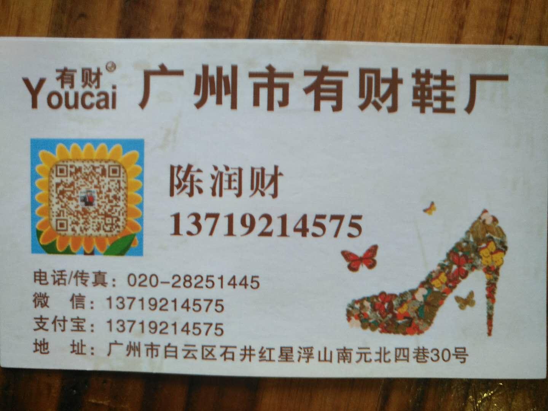 广州市白云区石门有财鞋厂