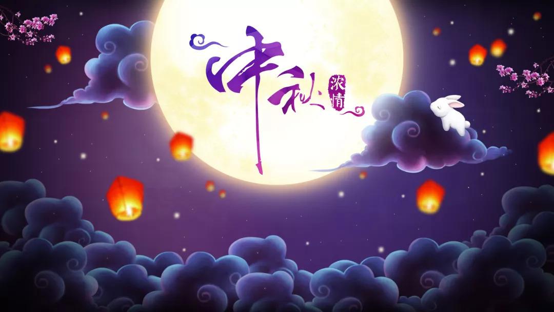 中秋节 | 怡富超纤祝大家中秋快乐,阖家团圆!