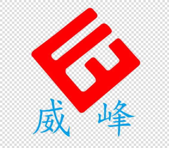 东莞市威峰缝纫科技有限公司
